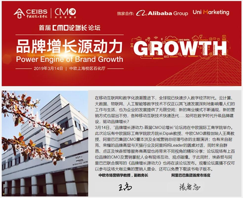 首届CMO论增长高峰论坛