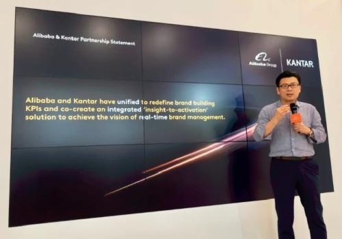 阿里巴巴携手凯度发布全球首个全链路品牌建设KPI体系