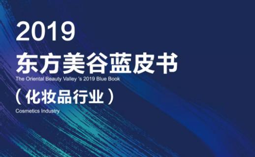 2019中国化妆品行业六大消费趋势