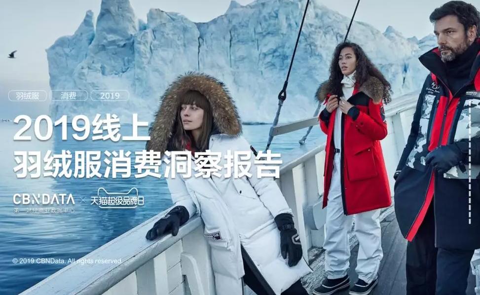 时尚保暖新主义:2019线上羽绒服消费洞察报告