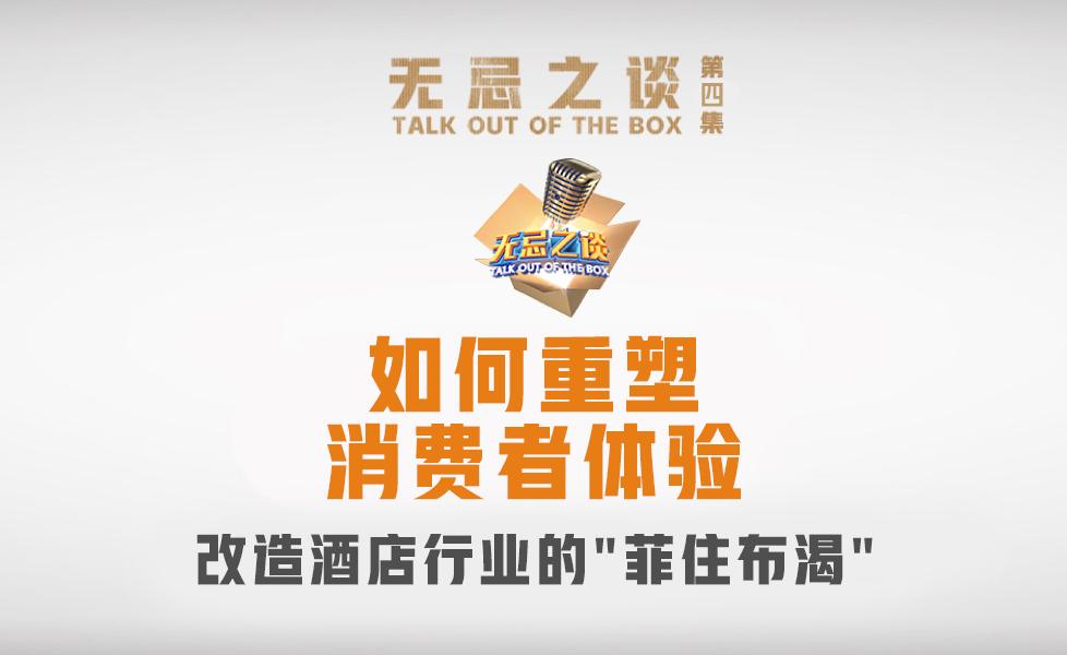 第四集   全域营销总经理 曹晓敏谈《如何重塑消费者体验》